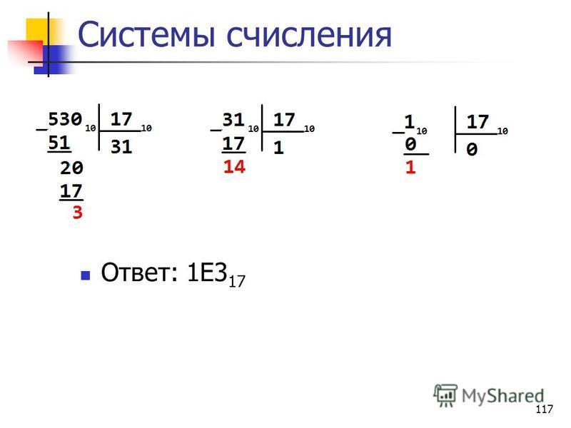 117 Системы счисления Ответ: 1Е3 17