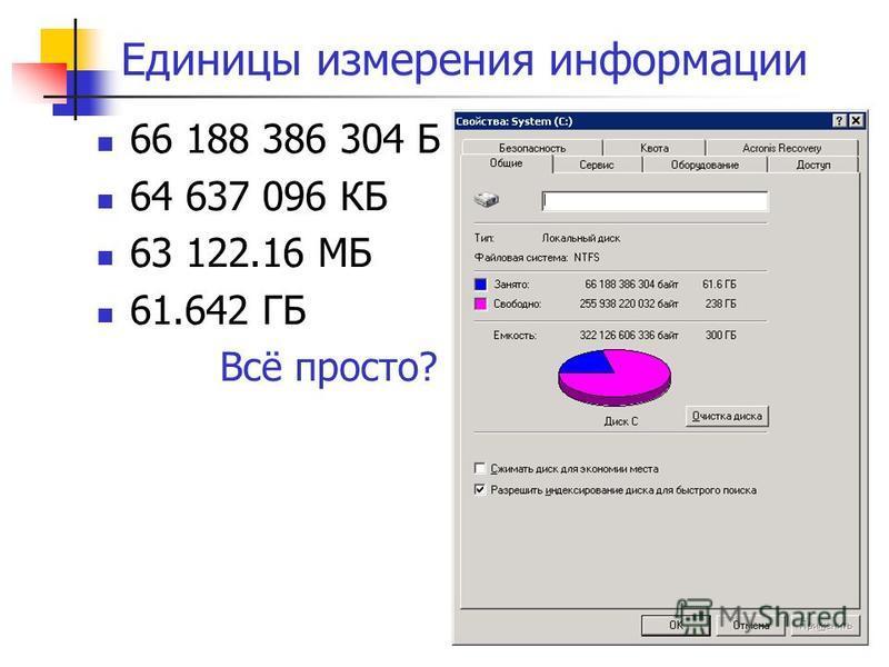 135 Единицы измерения информации 66 188 386 304 Б 64 637 096 КБ 63 122.16 МБ 61.642 ГБ Всё просто?