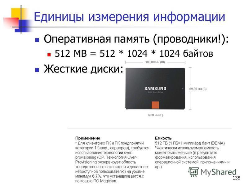 138 Единицы измерения информации Оперативная память (проводники!): 512 MB = 512 * 1024 * 1024 байтов Жесткие диски: