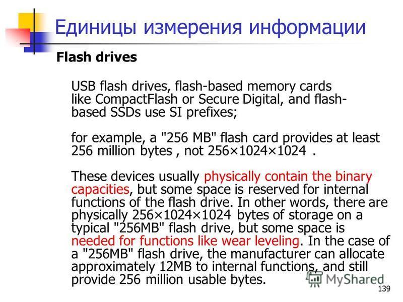 139 Единицы измерения информации Flash drives USB flash drives, flash-based memory cards like CompactFlash or Secure Digital, and flash- based SSDs use SI prefixes; for example, a