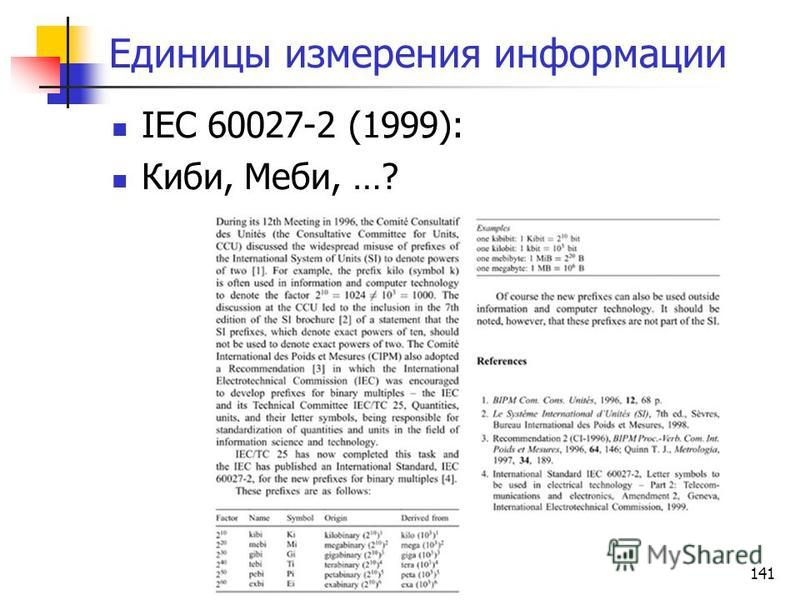 141 Единицы измерения информации IEC 60027-2 (1999): Киби, Меби, …?