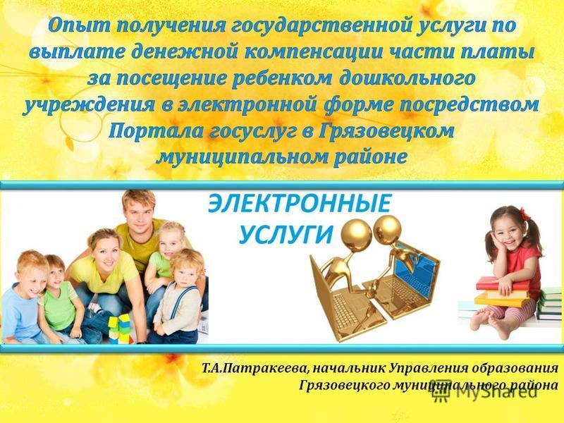 Т.А.Патракеева, начальник Управления образования Грязовецкого муниципального района