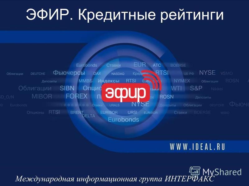 ЭФИР. Кредитные рейтинги Международная информационная группа ИНТЕРФАКС