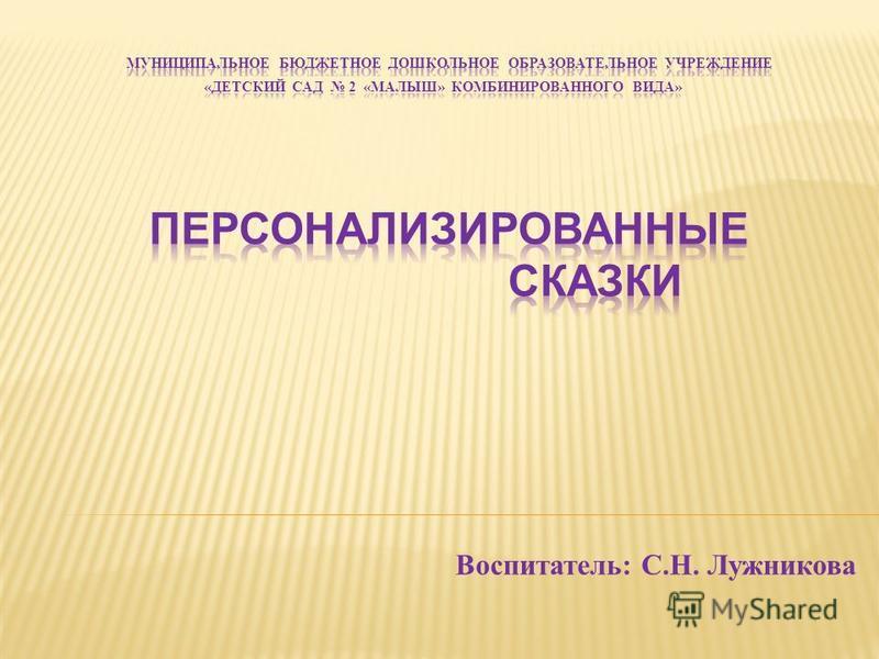 Воспитатель : С. Н. Лужникова