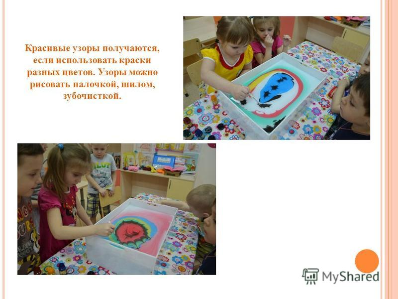 Красивые узоры получаются, если использовать краски разных цветов. Узоры можно рисовать палочкой, шилом, зубочисткой.