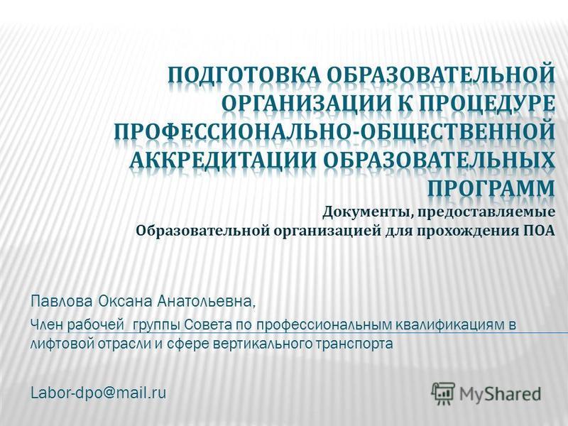 Павлова Оксана Анатольевна, Член рабочей группы Совета по профессиональным квалификациям в лифтовой отрасли и сфере вертикального транспорта Labor-dpo@mail.ru