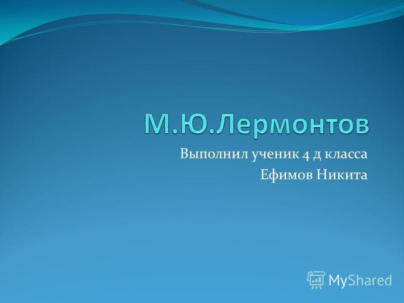 Выполнил ученик 4 д класса Ефимов Никита