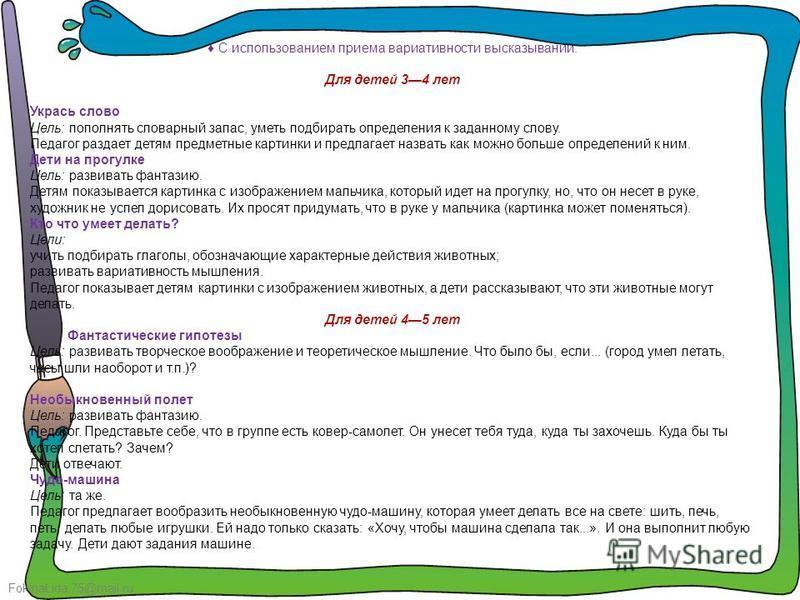 FokinaLida.75@mail.ru С использованием приема вариативности высказываний. Для детей 34 лет Укрась слово Цель: пополнять словарный запас, уметь подбирать определения к заданному слову. Педагог раздает детям предметные картинки и предлагает назвать как