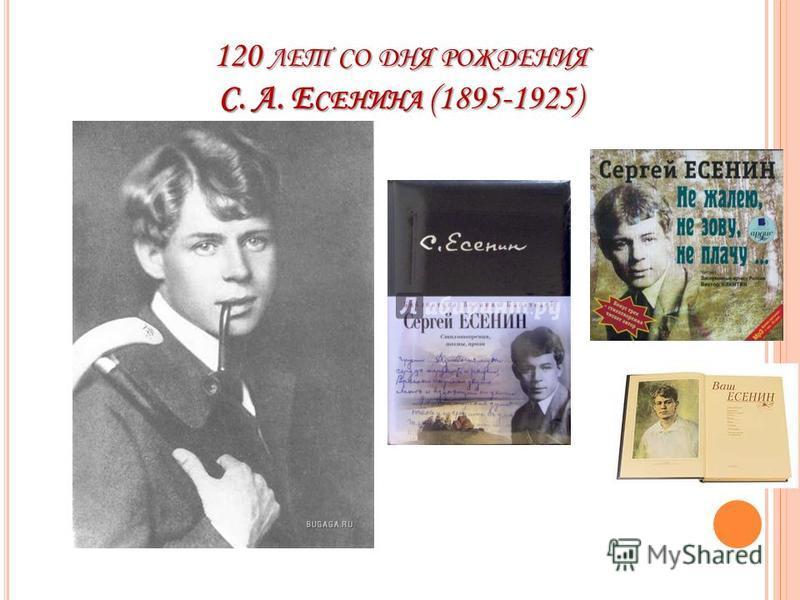 120 ЛЕТ СО ДНЯ РОЖДЕНИЯ С. А. Е СЕНИНА (1895-1925)