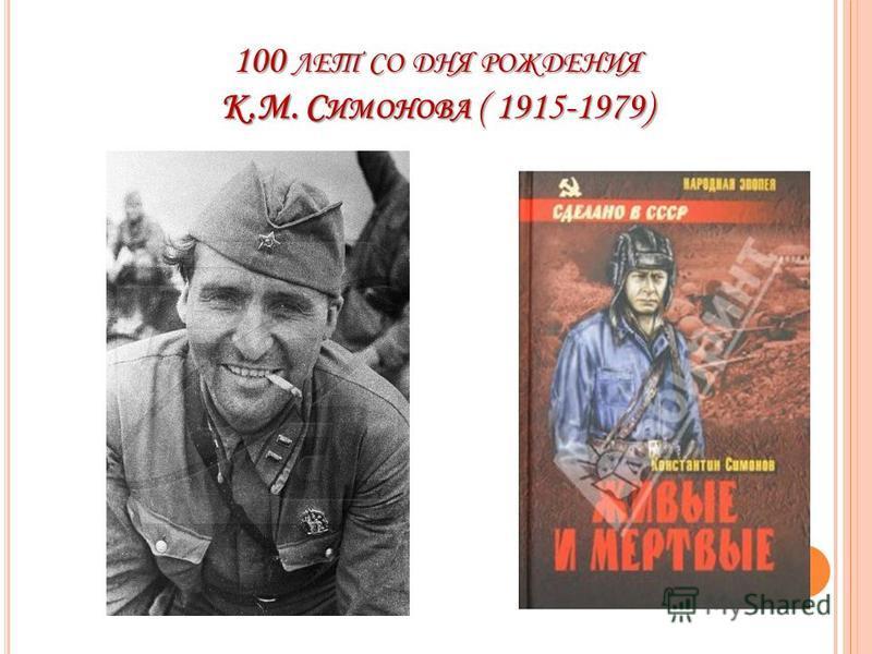 100 ЛЕТ СО ДНЯ РОЖДЕНИЯ К.М. С ИМОНОВА ( 1915-1979)