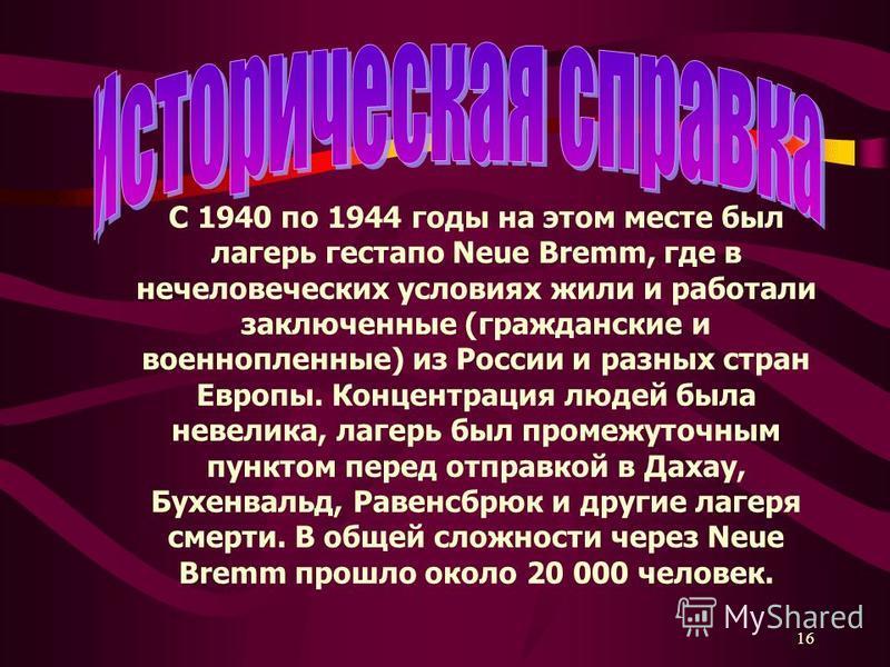 16 C 1940 по 1944 годы на этом месте был лагерь гестапо Neue Bremm, где в нечеловеческих условиях жили и работали заключенные (гражданские и военнопленные) из России и разных стран Европы. Концентрация людей была невелика, лагерь был промежуточным пу