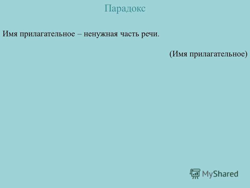 Парадокс Имя прилагательное – ненужная часть речи. (Имя прилагательное)