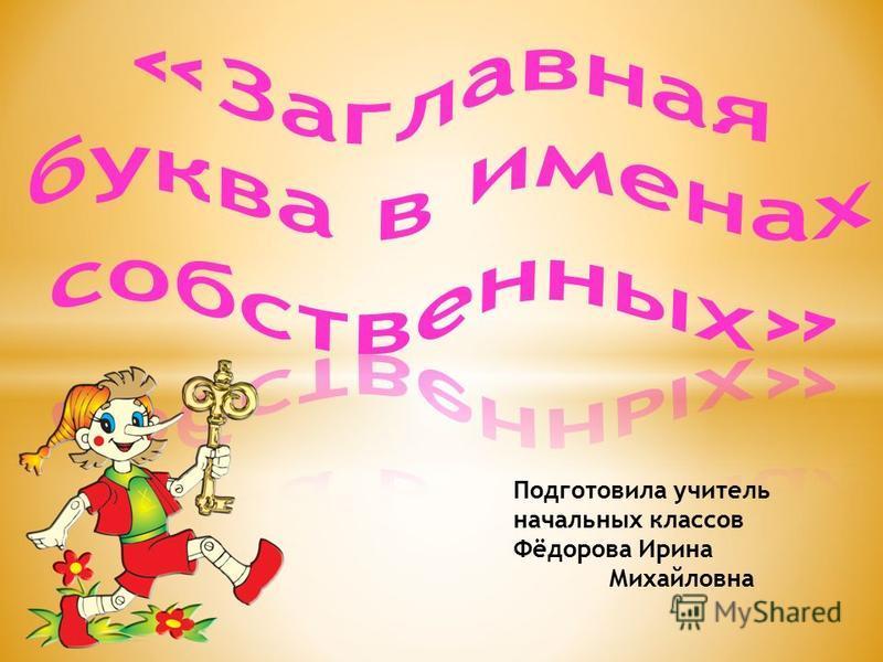 Подготовила учитель начальных классов Фёдорова Ирина Михайловна