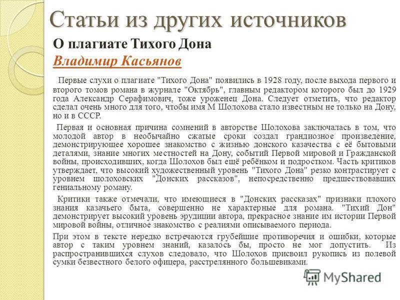 Статьи из других источников О плагиате Тихого Дона Владимир Касьянов Первые слухи о плагиате