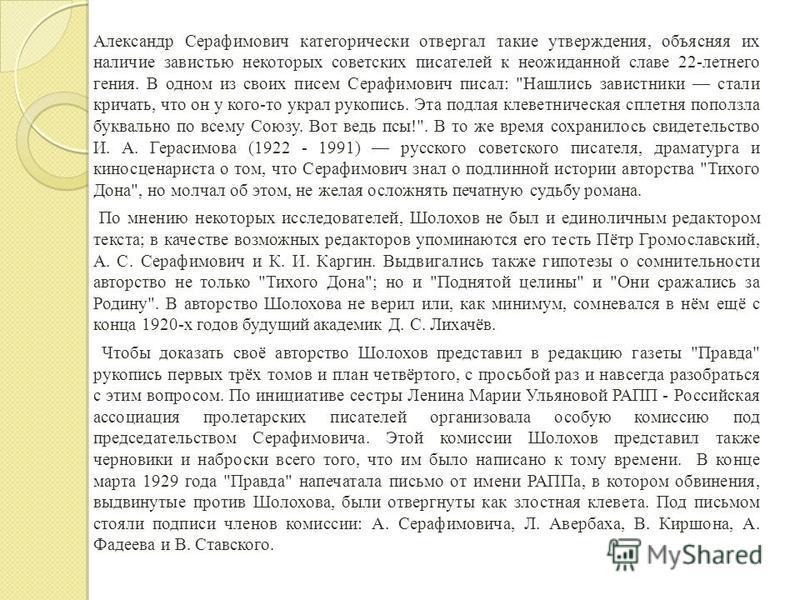 Александр Серафимович категорически отвергал такие утверждения, объясняя их наличие завистью некоторых советских писателей к неожиданной славе 22-летнего гения. В одном из своих писем Серафимович писал: