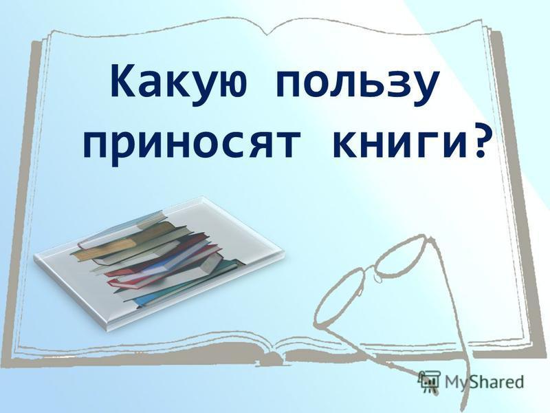 Какую пользу приносят книги?