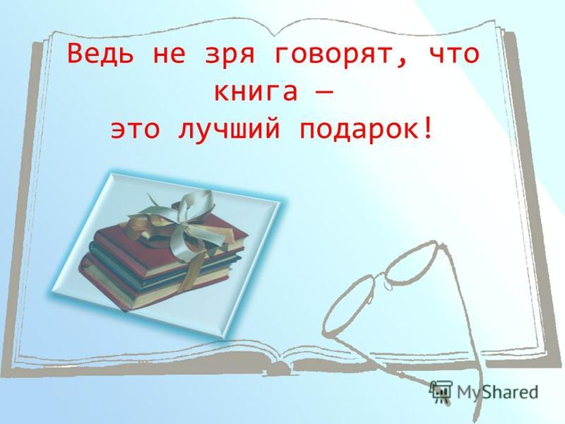 Ведь не зря говорят, что книга это лучший подарок!