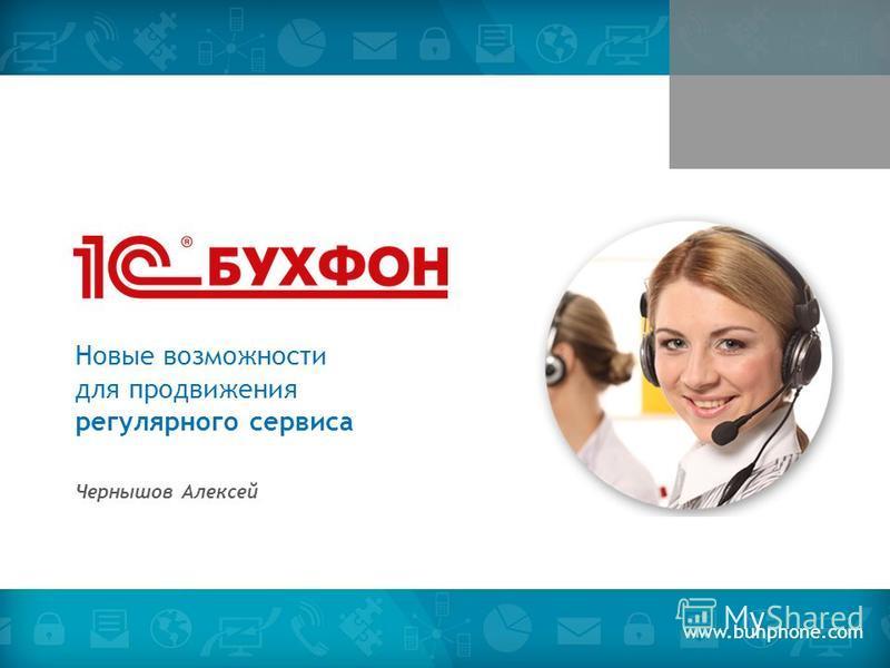 Новые возможности для продвижения регулярного сервиса Чернышов Алексей www.buhphone.com