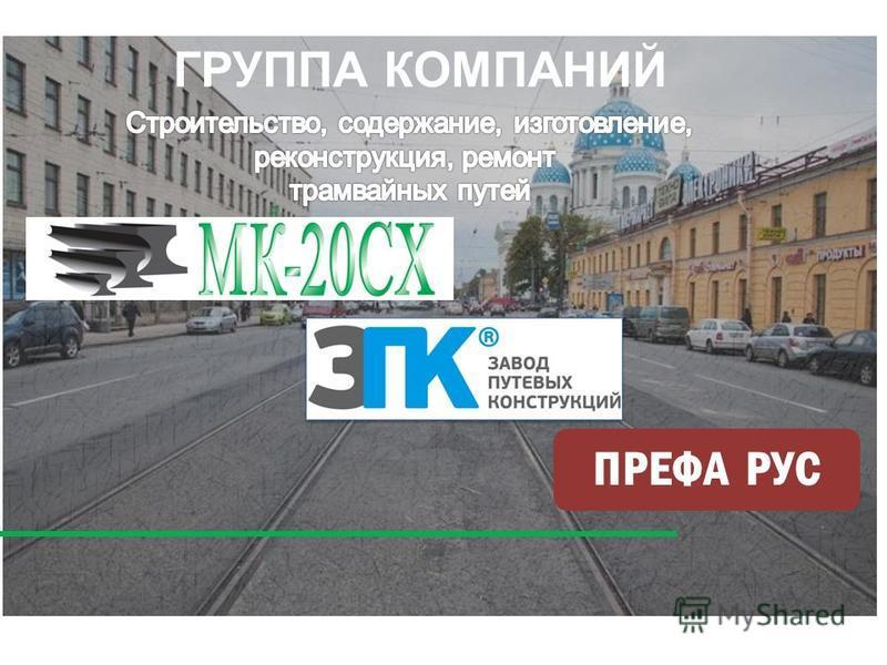 ГРУППА КОМПАНИЙ ПРЕФА РУС