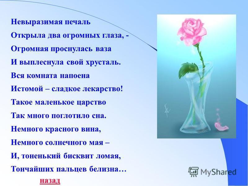 Дано мне тело – что мне делать с ним, Таким единым и таким моим? За радость тихую дышать и жить, Кого, скажите, мне благодарить? Я и садовник, я же и цветок, В темнице мира я не одинок. На стекла вечности уже легло Мое дыхание, мое тепло. Запечатлеет