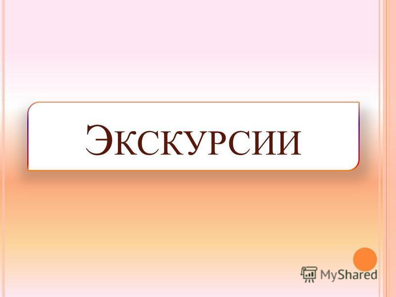 Э КСКУРСИИ