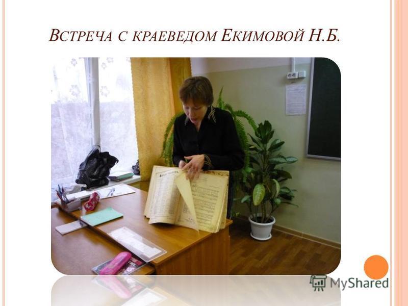 В СТРЕЧА С КРАЕВЕДОМ Е КИМОВОЙ Н.Б.