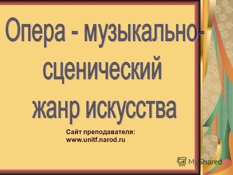 Сайт преподавателя: www.unitf.narod.ru