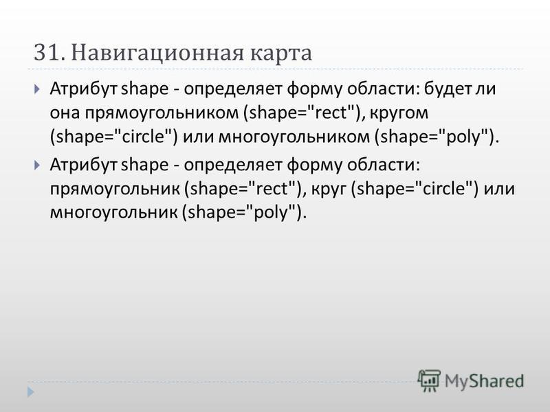 31. Навигационная карта Атрибут shape - определяет форму области : будет ли она прямоугольником (shape=