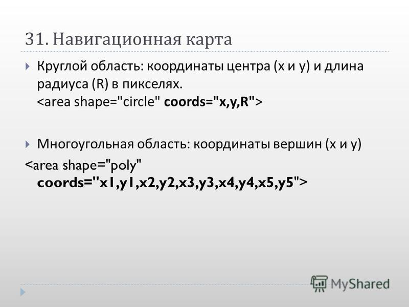 31. Навигационная карта Круглой область : координаты центра (x и y) и длина радиуса (R) в пикселях. Многоугольная область : координаты вершин (x и y)
