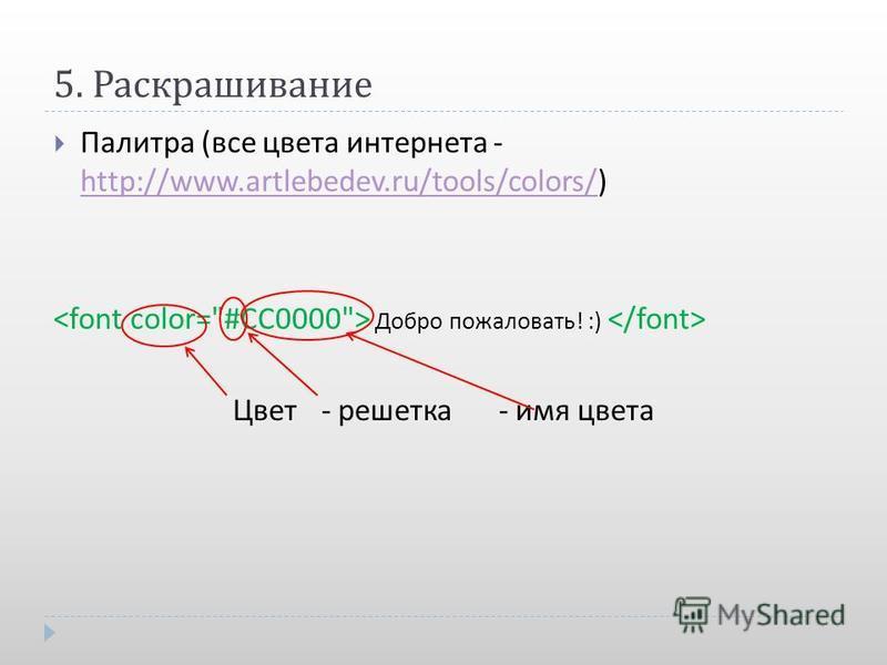 5. Раскрашивание Палитра ( все цвета интернета - http://www.artlebedev.ru/tools/colors/) http://www.artlebedev.ru/tools/colors/ Добро пожаловать ! :) Цвет - решетка - имя цвета