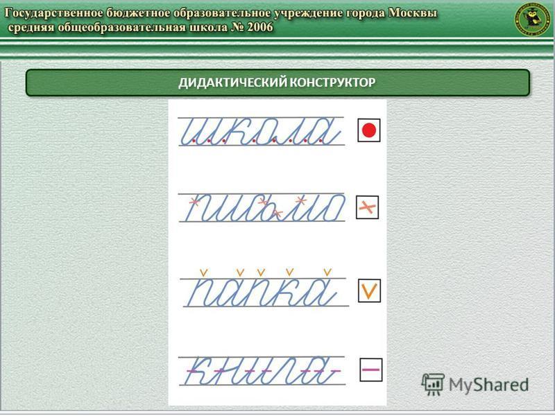 ДИДАКТИЧЕСКИЙ КОНСТРУКТОР