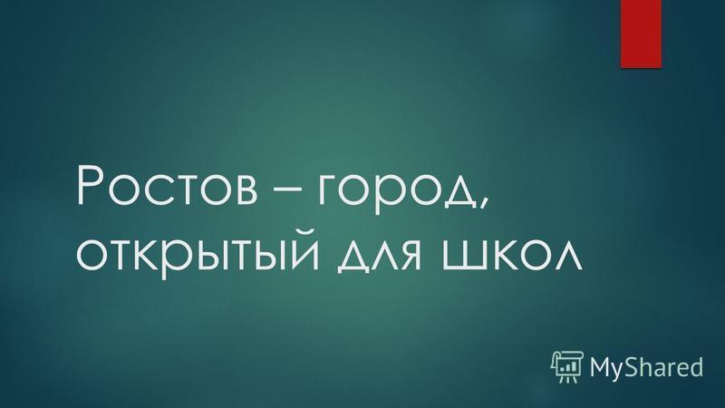 Ростов – город, открытый для школ