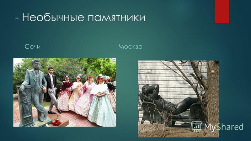 - Необычные памятники Сочи Москва