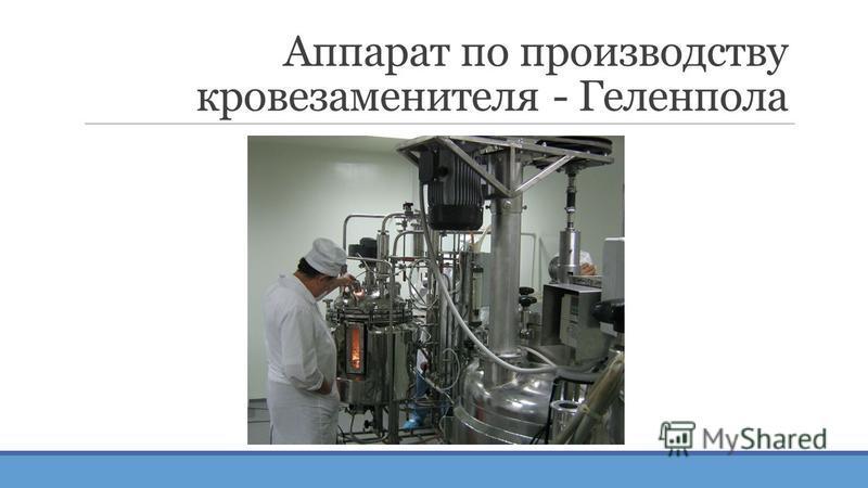 Аппарат по производству кровезаменителя - Геленпола