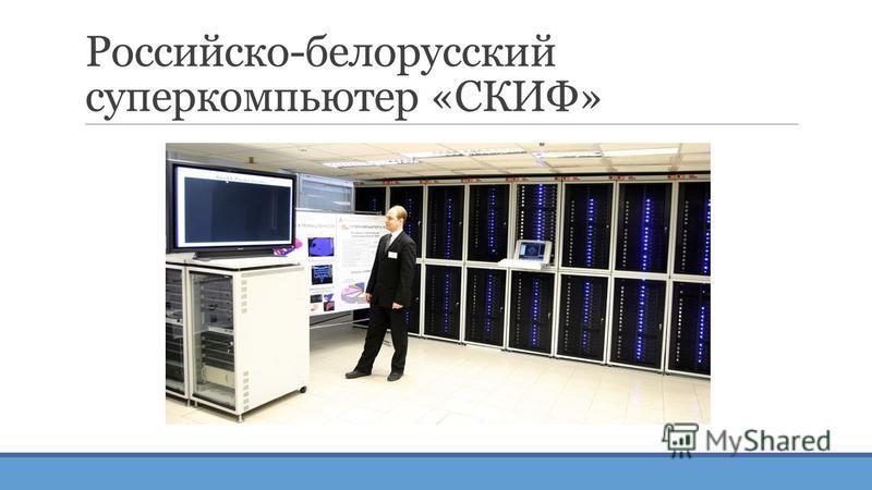 Российско-белорусский суперкомпьютер «СКИФ»