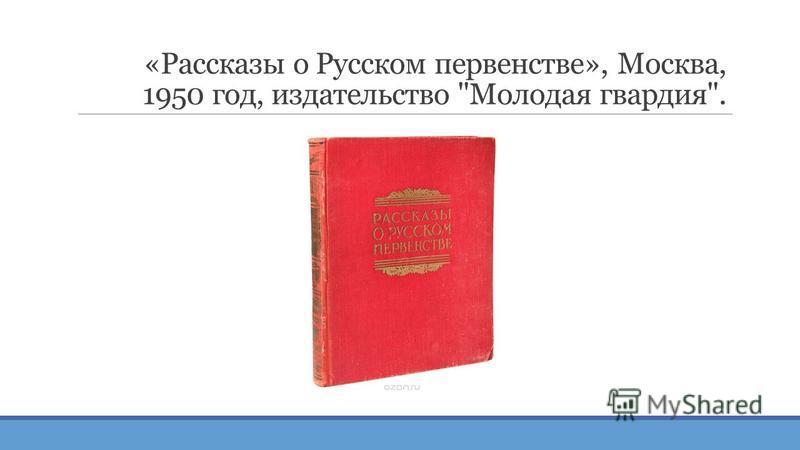 «Рассказы о Русском первенстве», Москва, 1950 год, издательство Молодая гвардия.