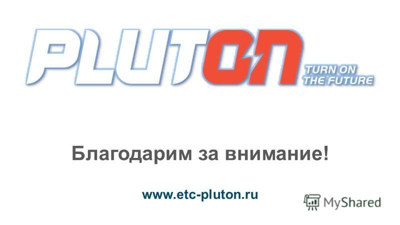 Благодарим за внимание! www.etc-pluton.ru