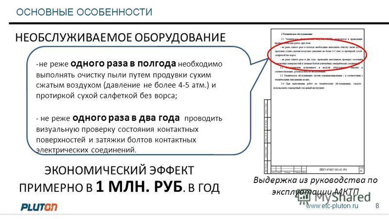 www.etc-pluton.ru 8 ОСНОВНЫЕ ОСОБЕННОСТИ НЕОБСЛУЖИВАЕМОЕ ОБОРУДОВАНИЕ ЭКОНОМИЧЕСКИЙ ЭФФЕКТ ПРИМЕРНО В 1 МЛН. РУБ. В ГОД -не реже одного раза в полгода необходимо выполнять очистку пыли путем продувки сухим сжатым воздухом (давление не более 4-5 атм.)