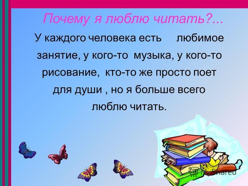 Почему я люблю читать?... У каждого человека есть любимое занятие, у кого-то музыка, у кого-то рисование, кто-то же просто поет для души, но я больше всего люблю читать.