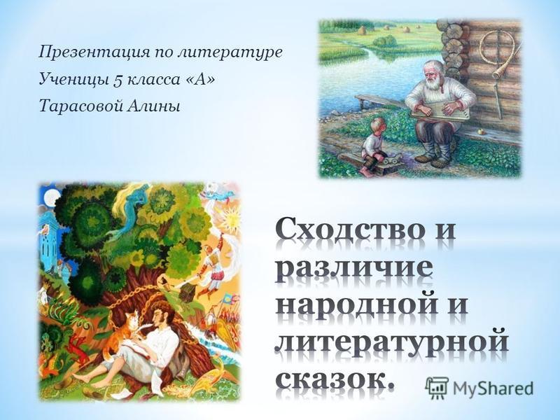 Презентация по литературе Ученицы 5 класса «А» Тарасовой Алины