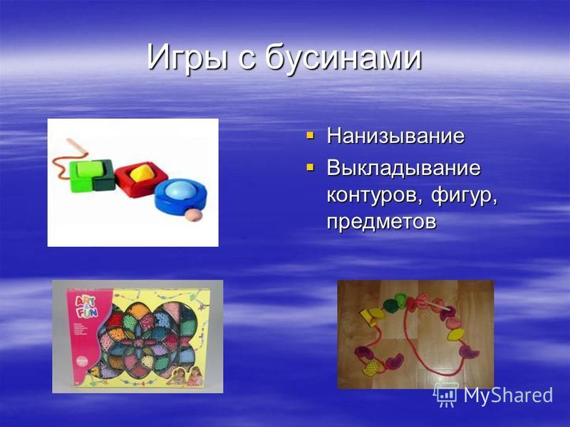 Игры с бусинами Нанизывание Нанизывание Выкладывание контуров, фигур, предметов Выкладывание контуров, фигур, предметов