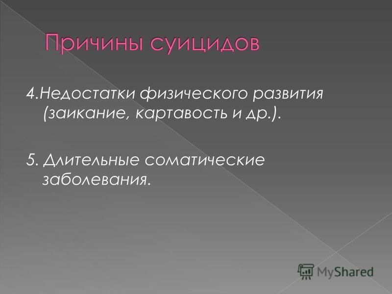 4. Недостатки физического развития (заикание, картавость и др.). 5. Длительные соматические заболевания.