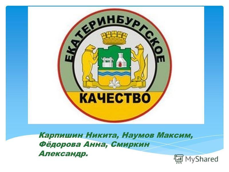Карпишин Никита, Наумов Максим, Фёдорова Анна, Смиркин Александр.