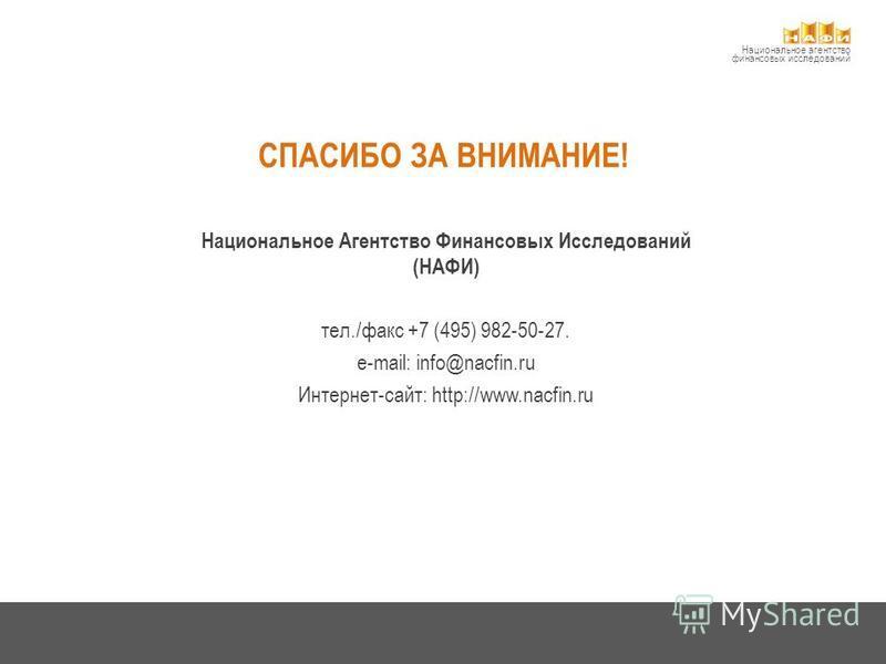 Национальное агентство финансовых исследований СПАСИБО ЗА ВНИМАНИЕ! Национальное Агентство Финансовых Исследований (НАФИ) тел./факс +7 (495) 982-50-27. e-mail: info@nacfin.ru Интернет-сайт: http://www.nacfin.ru