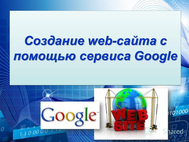 Создание web-сайта с помощью сервиса Google