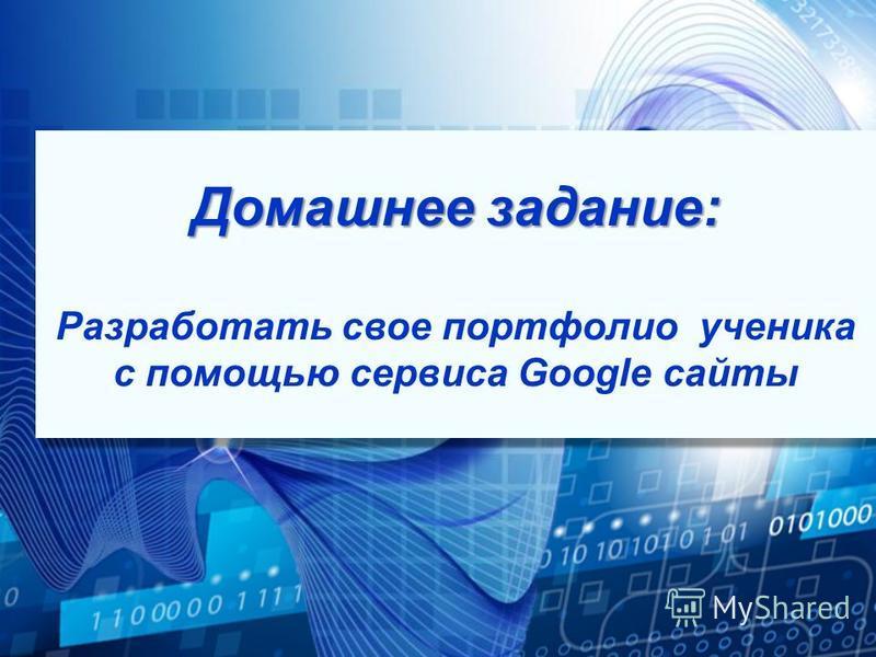 Домашнее задание: Домашнее задание: Разработать свое портфолио ученика с помощью сервиса Google сайты