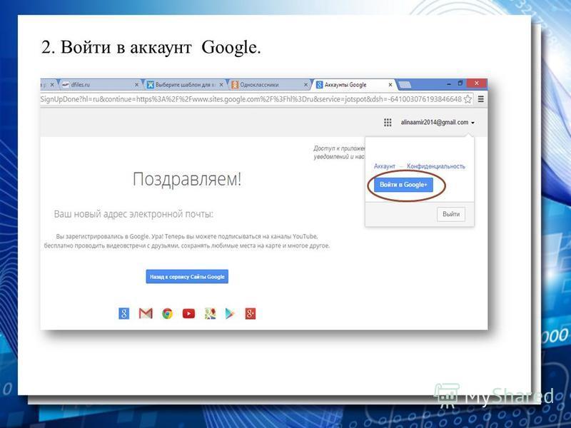 2. Войти в аккаунт Google.