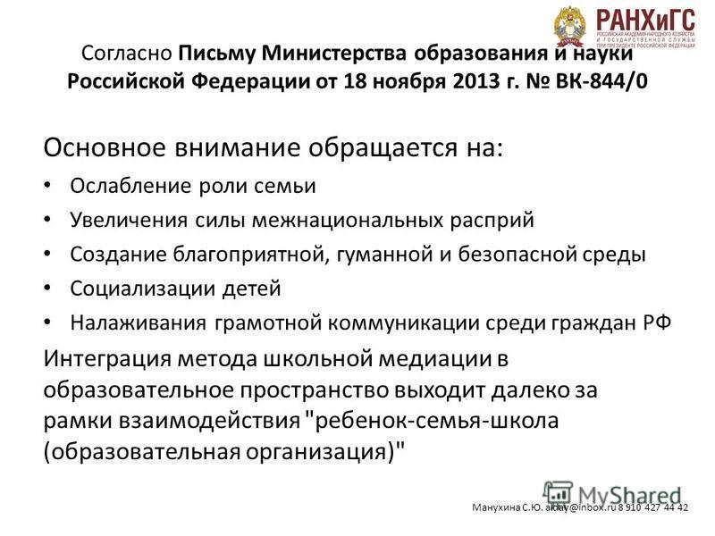 Манухина С.Ю. alday@inbox.ru 8 910 427 44 42 Согласно Письму Министерства образования и науки Российской Федерации от 18 ноября 2013 г. ВК-844/0 Основное внимание обращается на: Ослабление роли семьи Увеличения силы межнациональных распрей Создание б