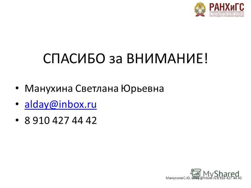 Манухина С.Ю. alday@inbox.ru 8 910 427 44 42 СПАСИБО за ВНИМАНИЕ! Манухина Светлана Юрьевна alday@inbox.ru 8 910 427 44 42
