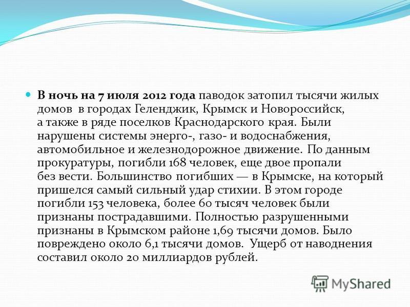 знакомства в крымске краснодарского края без регистрации